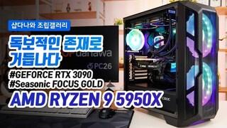 독보적인 존재로 거듭나다 - AMD 라이젠 9 5950X