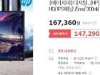 [위메프] HP 27y 모니터 초특가 세일! 14만원대!