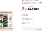 컬쳐랜드, 해피머니 5만원권 7%할인!