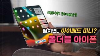 펼치면.. 아이패드 미니? 애플 폴더블 아이폰 테스트 중 | 디자인, 출시시점, 가격 정보 살펴보기!