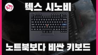 노트북보다 비싼 키보드⌨ 텍스 시노비 개봉기 [4K]