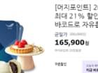 [티몬] 머지포인트 20만원권 21%할인 / 제휴카드 삼성, 농협, 카카오페이 등록된 모든 카드