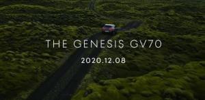 제네시스 GV70, 이달 8일 국내 출시 확정