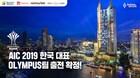 팀 올림푸스, '펜타스톰' 세계 대회 AIC 2019 한국 대표 참가