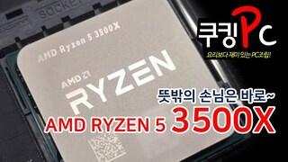 [쿠킹PC 라이브] AMD 라이젠5  3500X가 찾아왔어요!