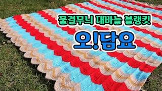 (대바늘) 김라희의 오!담요 물결무늬 이쁜 블랭킷 함께만들어요 [김라희]kimrahee