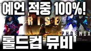 예언 적중 100%! 롤드컵 뮤비