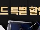 [특별할인] 삼성노트북 갤럭시북 인기모델 5종 쿠팡 카드 특별할인 행사 진행
