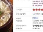 [정직한밥상]명동칼국수 7인분세트+진한소스50gx7팩, 무배 8,900원