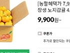 [농할혜택가 7,920원][제주농협] 귤로장생 노지감귤 4.5kg #소과 #로얄과. 9,900원