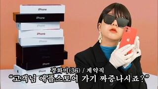 아이폰12 아홉가지 모든 색상 4K로 보여드림 / 휴대폰 대리점 롤플레이 ASMR
