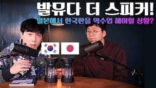 발뮤다 더 스피커! 일본에서 한국판을 역수입 해야할 상황?