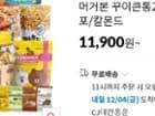 머거본 꾸이큰통290g x2 외 꿀땅콩/육포/칼몬드. 11,900원~