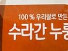 구수한 수라간 누룽지 3kg=9,950원