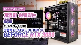 게임이 쉬워지는 성능 - 이엠텍 지포스 RTX 3080 BLACK EDITION OC