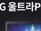 [위메프]휴대성 좋은 저렴한 가성비 노트북 LG울트라PC 13UD50N-GX56K 60만원대