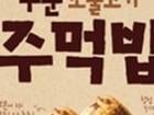 간편하게 든든하게! 쉐푸드 구운 소불고기 주먹밥 2개입 200g 2개=9,400원 (무배)