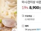 [군산맛집]산북동 엄마손칼국수 5인분 외+2건이상 사은품