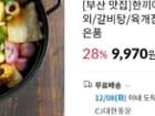 [부산 맛집]한끼어묵탕 220gx5 박경도외/갈비탕/육개장/닭곰탕등 2개이상 사은품