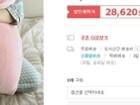 슈슈 모찌 미니 삼각등쿠션 28,620원+무배!