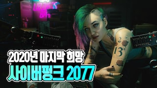 사이버펑크 2077을 살 수밖에 없는 이유