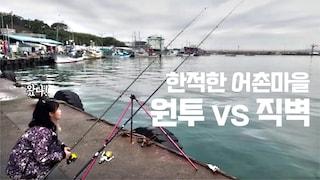 원투 vs 직벽 낚시 한적한 어촌마을에서 넣으면 바로 올라오는 낚시는? fishing aing2 [여자 낚시꾼 아잉2]