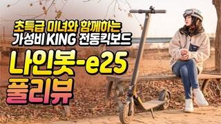[포마최초] 미녀와 함께하는 추천 가성비 전동킥보드 세그웨이나인봇 e25 풀리뷰 | electric kick scooter segwayninebot e25 full review