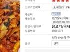 [정직한밥상]정직한밥상 100% 국내산 닭고기 춘천 닭갈비 700g 2팩. 9,900원