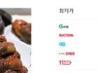 여수사나이 돌산갓김치 1.5kg - 7,740원 [무배]