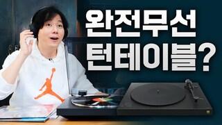 완전무선 턴테이블? 편리하게 LP 를 듣자! Sony PSLX310BT