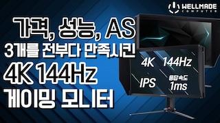 주변 환경에 맞춰서 밝기를 조정한다고?  에이서 프레데터 XB273K GP 4K 144HZ 게이밍 모니터!