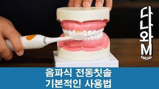 기본 사용방법  [다나와M 음파식 전동칫솔편]