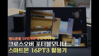 15인치 핸드폰을 가능하게 해주는 크로스오버 포터블모니터 스마트몬 16PT3 활용기