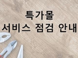 특가몰 서비스 점검 안내