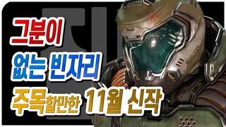 텅빈 내 마음... 집마가 주목한 11월 신작 게임 [집마] PS4/XB1/NS/PC