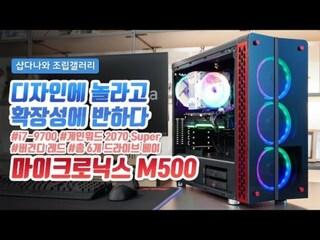 디자인에 놀라고, 확장성에 반하다 - 마이크로닉스 M500