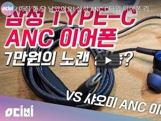 노트10 구매자는 아직 7,000원! 삼성 ANC 이어폰 측정 리뷰 (ft. 샤오미 ANC 이어폰)