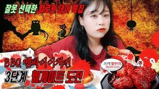 할로윈특집 BBQ뱀파이어치킨 3단계 헬게이트 도전!! 아잉2의 도전먹방!!Halloween Mukbang [여자 낚시꾼 아잉2]