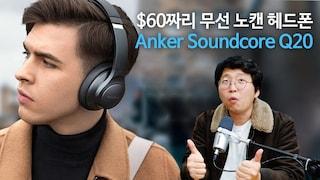 $60짜리 무선 노캔 헤드폰! Anker Soundcore Q20 (앤커 사운드코어)