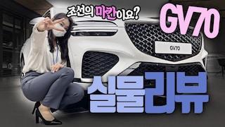 제네시스 신형 GV70 실내 & 외관 이렇게 나왔어요! (리뷰, 스포츠, 가격)