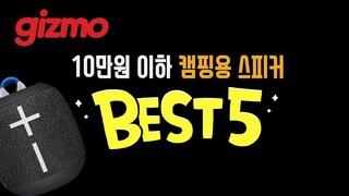 [기즈모 베스트5] 10만원 이하 캠핑용 스피커 베스트5