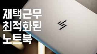 HP 엘리트북 850 G7, 재택근무 최적화 노트북이야. 이거..