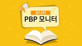 PBP 모니터란? [용어설명]
