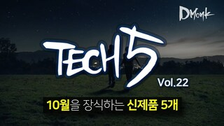 TECH 5 / 10월을 장식할 신제품 5개를 소개합니다 / 2019.10 Vol.22