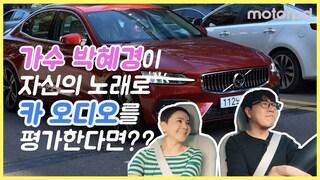가수 박혜경이 자신의 노래로 볼보 신형 S60의 바워스 앤 윌킨스 사운드 시스템을 평가한다면?