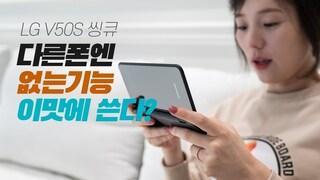 이런게 된다? 실사용 후 건진 LG V50S ThinQ 진짜 유용한 기능 다섯가지!