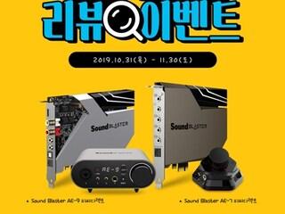 피씨디렉트, CREATIVE Sound Blaster 출시 기념 리뷰 이벤트 진행
