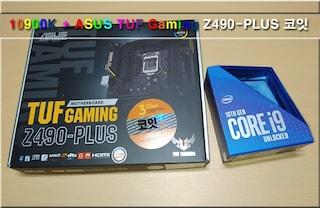 인텔 i9-10900K + ASUS TUF Gaming Z490-PLUS 사용기