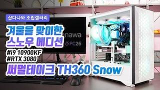 겨울을 맞이한 스노우 에디션 - 써멀테이크 TH360 ARGB Sync Snow