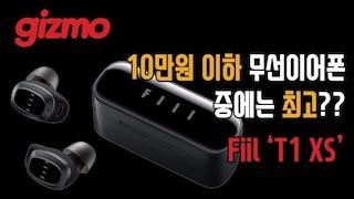 10만원 이하 무선이어폰 중에는 최고?? FIIL 'T1 XS' 리뷰
